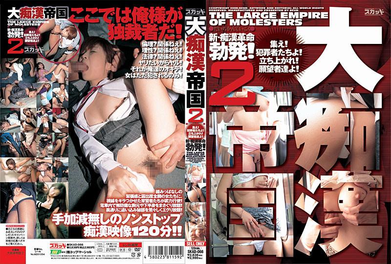 [SKAD-066] Rape 大痴漢帝国 2 その他痴漢 Pervert