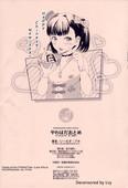 E-Musu Aki - Karikoi (Yawahada Otome)
