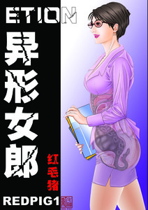 Redpig1 - Beautiful women is alian chinese Comic
