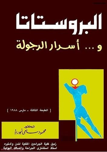 كتاب البروستاتا وأسرار الرجولة محمود سامي