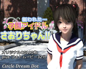 [Dream Dot] Targeted… The School Idol Saori-chan!! / [ドリームドット] 狙われた…学園アイドルさおりちゃん!!
