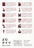 COMIC1 11 - Yom Shoten - Yomu Tights Beniaka