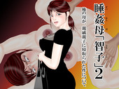 [Escape!] Suikanbo Tomoko 2 - Ore no Haha ga, Shinseki Oyako ni Netorarete Ita Ken ni Tsuite