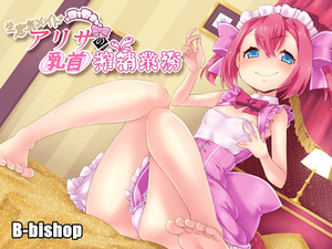 [B-bishop] Impudent Maid Alyssa's Business – Nipple Fondling Cum Milking – / 生意気メイドアリサの乳首搾精業務