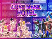 LOVE MAKE HOTEL by Bronze 5 Box