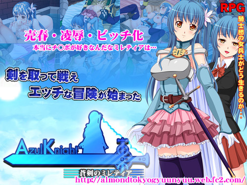 Free download hentai porn game: Azul Knight ~The Blue Sword of Miretea~ / Azul Knight~蒼剣のミレティア~
