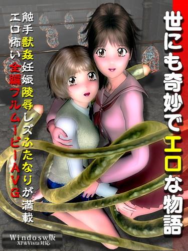 Free download hentai and anime: DarkWing - Strange and Erotic Stories / 世にも奇妙でエロな物語