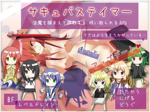 Free download hentai porn game: サキュバステイマー / Succubus Tamar