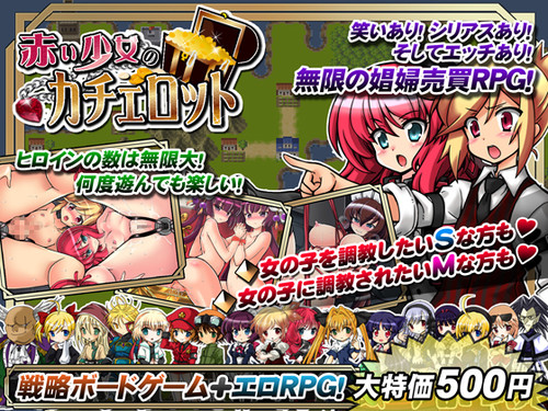 Free download hentai porn game: 赤い少女のカチェロット -乱暴な娼館経営エロRPG!- / Red Catchelot -Chronicles of Ribald Brothelkeep-