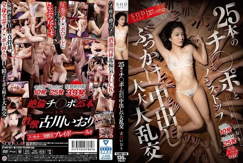 [SOD] Kogawa Iori - Kogawa Iori - Furukawa Iori Cups And Non-stop Bukkake With Twenty-five Vaginal C...