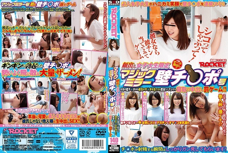 [Rocket] Asada Yuuri, Ichihashi Erina, Okita Rio - Asada Yuuri, Erina Ichihashi, Okita Rio - Magic M...