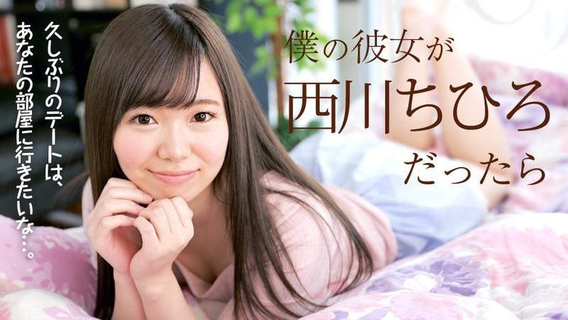 Chihiro Nishikawa - Chihiro Nishikawa - If My Girlfriend Is Chihiro Nishikawa