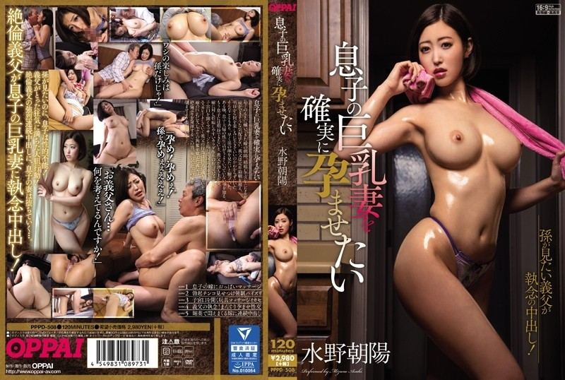 [Oppai] Mizuno Asahi - Asahi Mizuno - Mizuno Want To Conceived To Ensure The Son Of Busty Wife Chaoy...