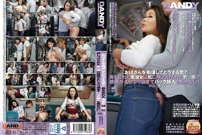 [Dandy] Minako Uchida (Michiko Serena-de), Mio Morishita, Mahiro Ikegami (Shirakawa Chior) - What Mu...