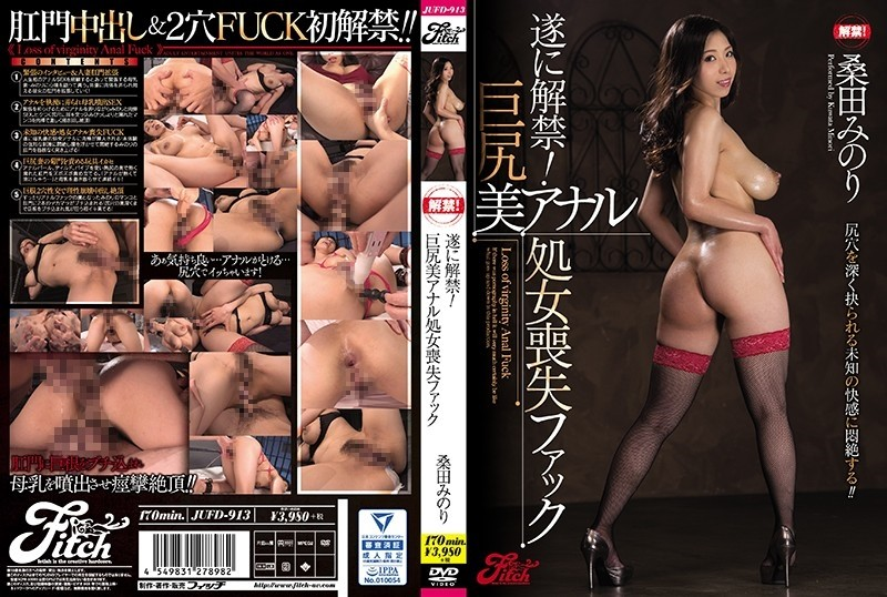[Fitch] Kuwata Minori - Kuwata Minori - Finally Lifted!Big Ass Off Beauty Virginity Lost Fuck Kuwata...