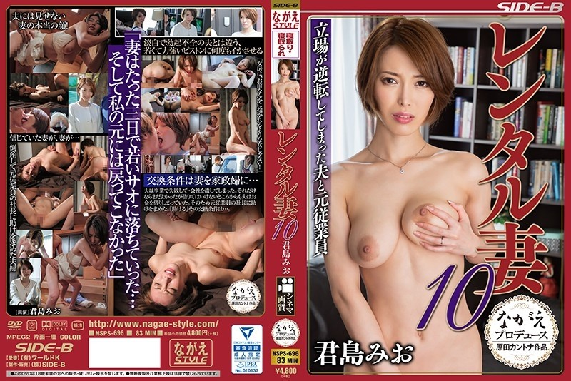 [Nagae] Kimijima Mio - Kimijima Mio - Husband And Former Employee Of Mr. Kimishima Who Rented Wife 1...